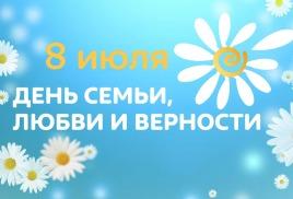 «Ромашковый» праздник