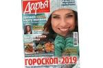 Новый выпуск журнала «Дарья»