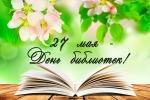 27 мая- Общероссийский День библиотек