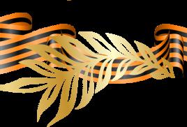 Протокол проведения районного конкурса украшений из Георгиевской ленты, посвященного годовщине победы советского народа в Великой Отечественной войне 1941-1945 гг.