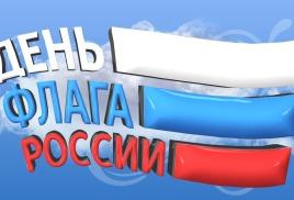 """""""Мы- граждане России!"""""""