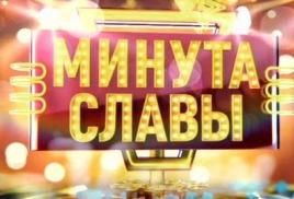 """""""Минута Славы"""""""
