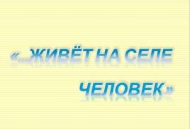 """Протокол районного конкурса """"... Живет на селе человек"""""""