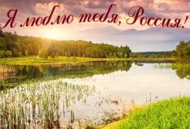 Протокол  проведения районного конкурса патриотической песни  «Я люблю тебя, Россия».
