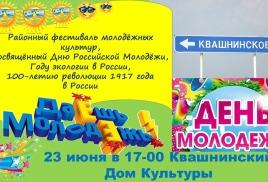 """фестиваль молодежных культур """"Даешь, молодежь!"""""""