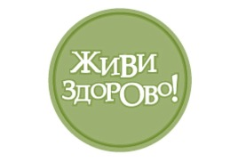 """Внимание! Стартовал новый конкурс! """"ЖИВИ ЗДОРОВО""""!"""