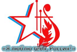 """Результаты р/к """"Я люблю тебя, Россия!"""""""