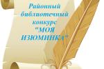 "Библиотечный конкурс ""МОЯ ИЗЮМИНКА"""