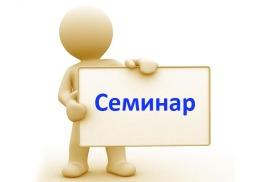 Внимание! Семинар- практикум для специалистов КДУ.