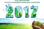 План по экологии