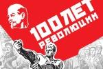 План к 100- летию революции